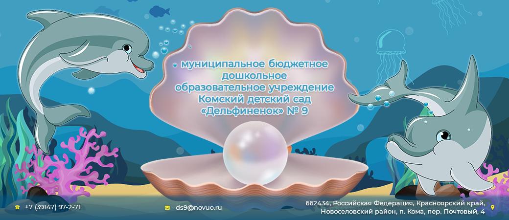 МБДОУ Комский детский сад «Дельфиненок» № 9